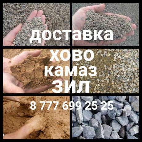 Доставка: щебень, отсев, песок, глина, ПГС, ГШС, ЩПС, сникерс, балласт