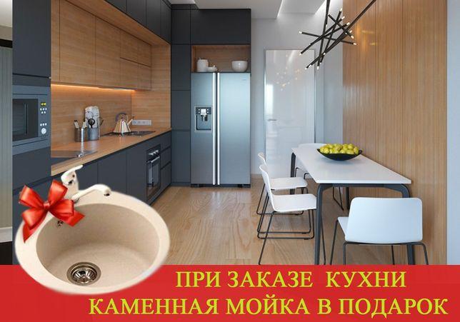 -10%Скидки на кухонный гарнитур шкаф купе гардероб прихожие до 15 мая