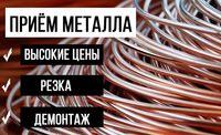 Приём металла.Самовывоз.Резка.Астана