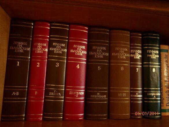 История на България от БАН,речници,енциклопедии,комикси.
