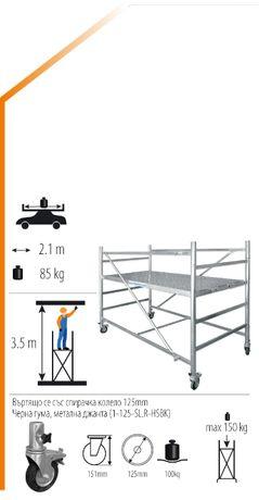 Стабилно мобилно скеле
