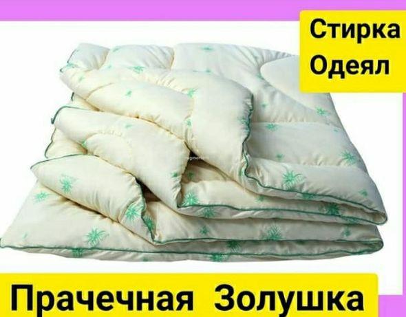Стирка одеял.  Прачечная Золушка