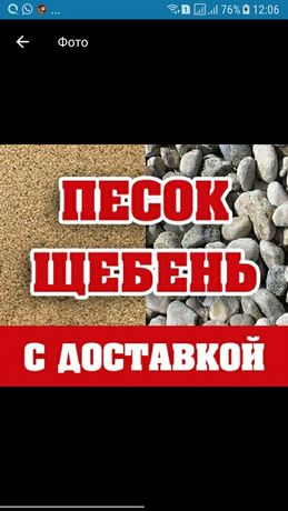 Песок щебень доставка КАМАЗами зилами грунт чернозем перегной речной