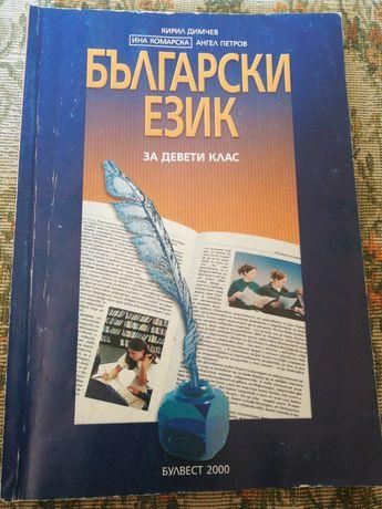Учебниk за 9-ти и 12-ти клас