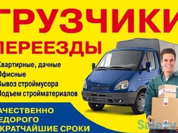 Услуги Грузчики мебели Разборка сборка