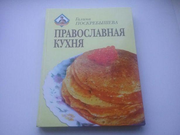 Книга рецептов православной кухни, рецепты блюд для поста и не только