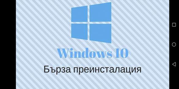 Експресно Инсталиране / преинсталиране на Windows