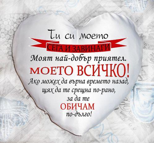 Персонална възглавница с пайети- подарък за Свети Валентин