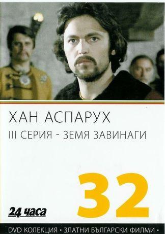Колекция български филми 24 часа и Труд, руски филми