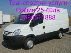 Транспортни услуги от25лв за София превоз на мебели,бус товарно такси