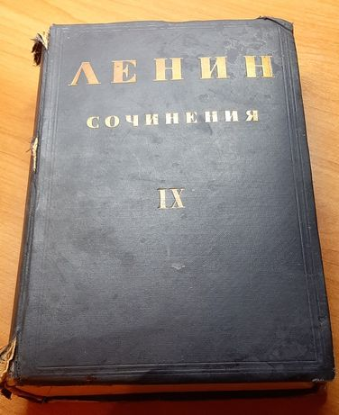 IX том Собрания сочинений Ленина