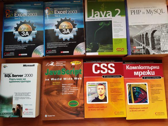 Книги компютърни науки