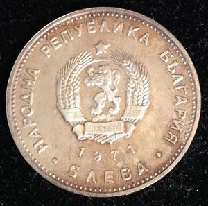 юбилейна сребърна монета