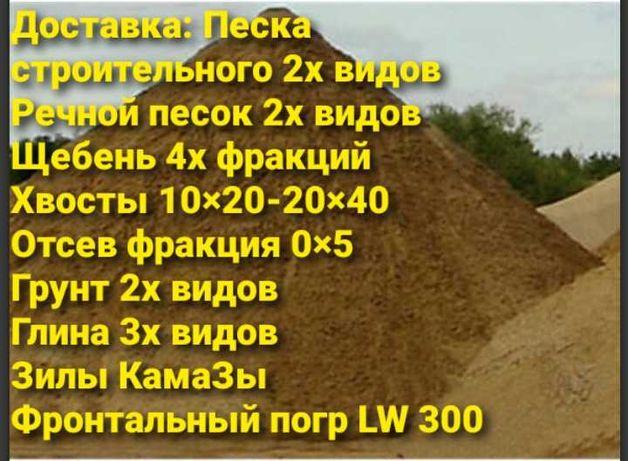 Песок строительный и Речной Щебень Хвосты Отсев
