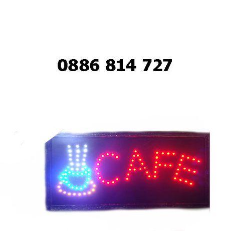 Светещи рекламни табели LED /различни модели/ за магазини, офис