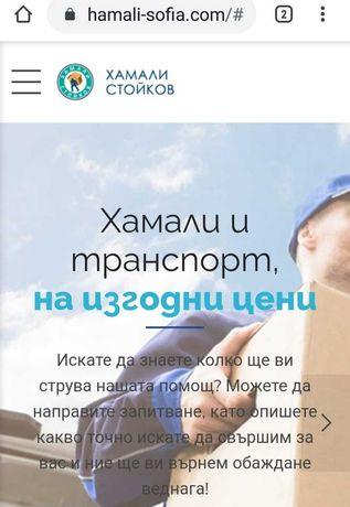 Хамали Стойков. Достъпни цени със високо качество на обслужване.