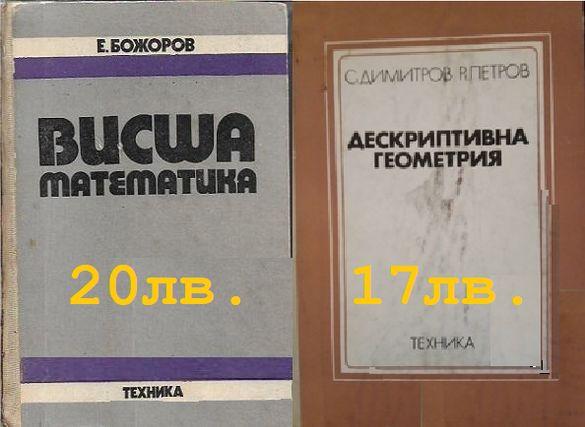 СлавянитеИславянскатаФилология/Висша математика/ДескриптивнаГеометрия