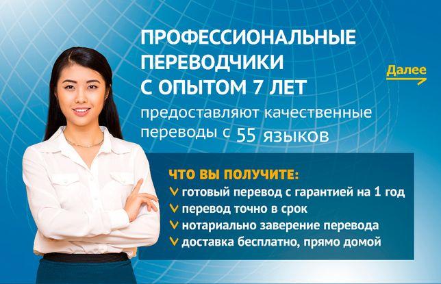 СКИДКА.ПЕРЕВОД, БЫСТРО на русский,английский,казахский,французский,