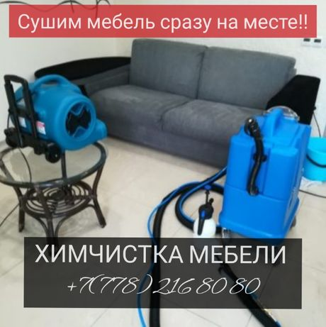 Безопасная химчистка для Вашей семьи и Вашей мебели.Только ЭКО химия
