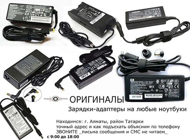 На SAMSUNG ASUS ACER HP DELL и любые др НОУТБУКИ зарядки-блок питания