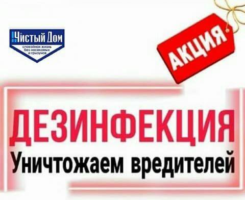 УНИЧТОЖЕНИЕ Клопов в Алматы!С нас ГАРАНТИЙНЫЕ документы и РЕЗУЛЬТАТ!
