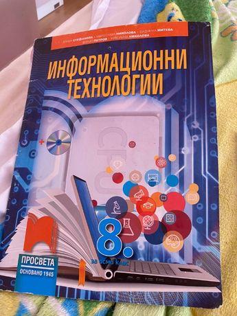 Учебници по Философия,информац. технологии и Бълг. език за 8 клас