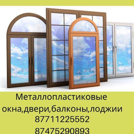 Металлопластиковые окна,двери,балконы,лоджии!!!гарантия качества!!