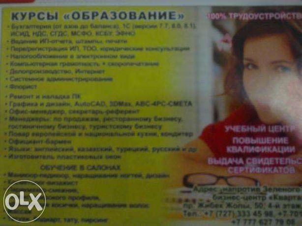 Экскаваторщик курсы Алматы