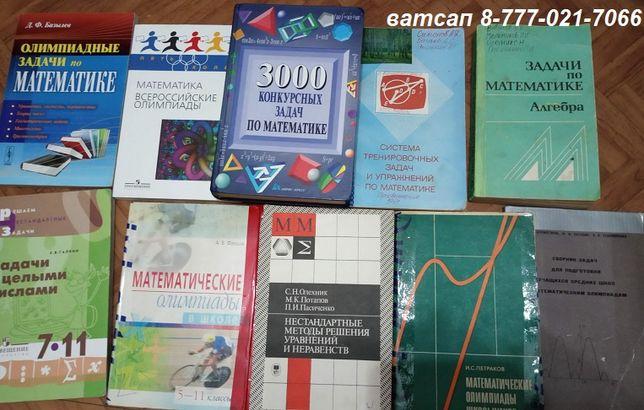 учебник физ-мат пособия тренажеры Рустюмовы тестники ЕНТ Доставка поРК