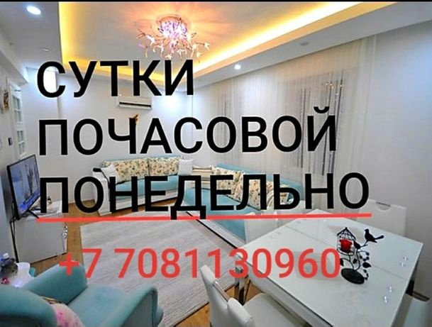 2комнатная Тимирязева Ауэзова посуточно