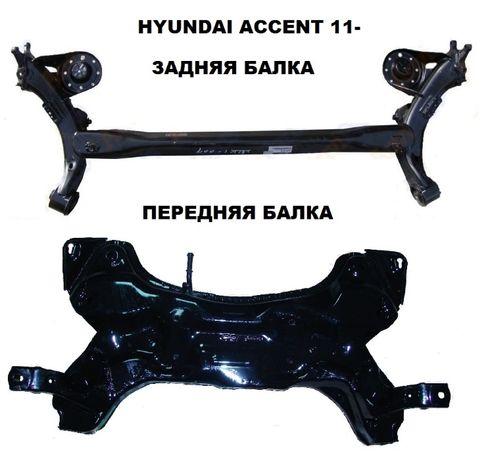 Балка передняя/задняя на HYUNDAI Accent 2011- / Акцент 2011-