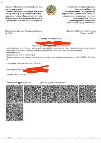 Сертификаты для медиков