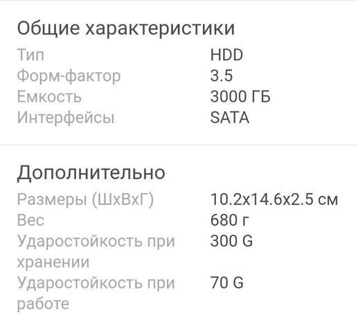 Жёсткий диск 3 TB