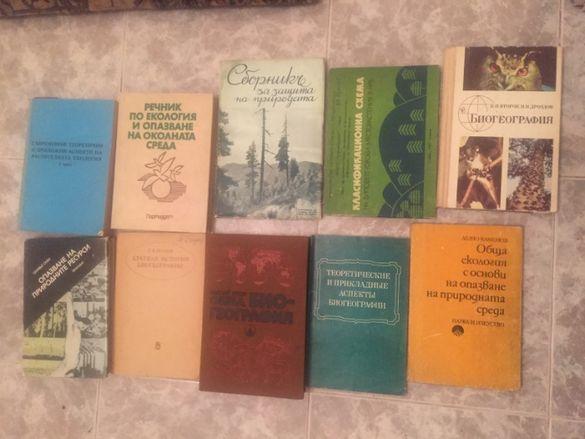 Продавам книги за екология и ботаника