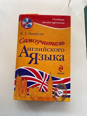 Книга самоучитель по английскому