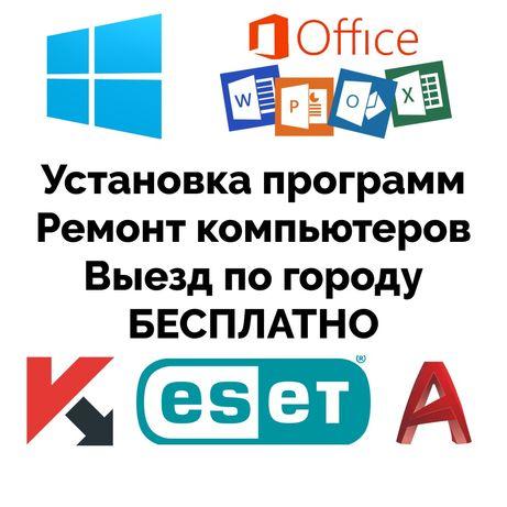 Windows 10, антивирус, установка , программа, драйвер, программист