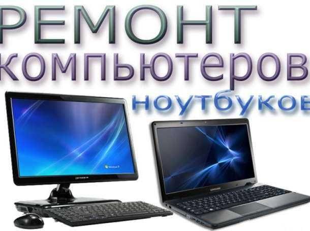 Специалист по компьютерам и ноутбукам, Сервисный центр Ремонт на Выезд