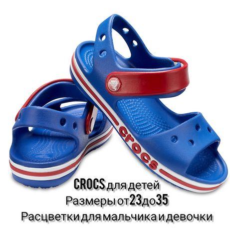 Сандали Crocs ( Кроксы) размеры от 23 до 35 для мальчиков и девочек