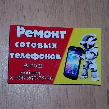 Срочный ремонт телефонов!!!