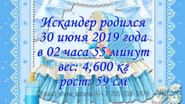 Слайдшоу, электронные пригласительные на Свадьбу, Юбилей, Тусау кесер