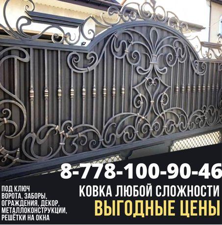 Ворота Алматы, решетки на окна, ковка любой сложности