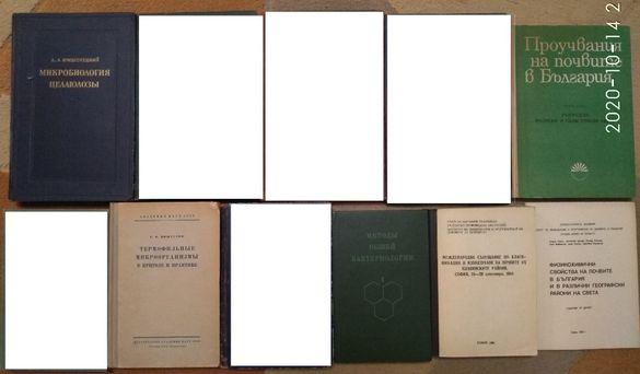 Книги почвознание Проучвания на почвите в България