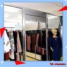 Продам действующий отдел женской одежды