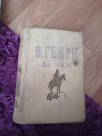 Продам книги О.Генри