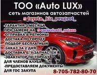 Кузовной ремонт, профессиональное восстановление кузова