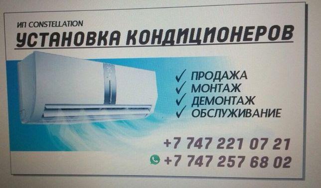 Продажа кондиционеров Almacom