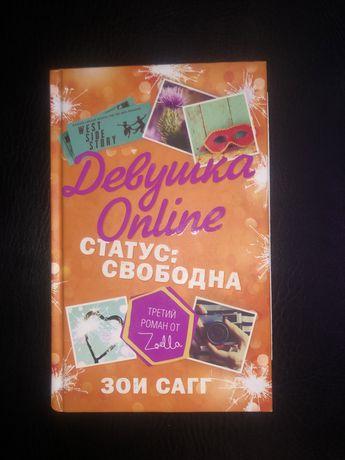 Книга «Девушка Online.Статус:свободна.» (3 часть)