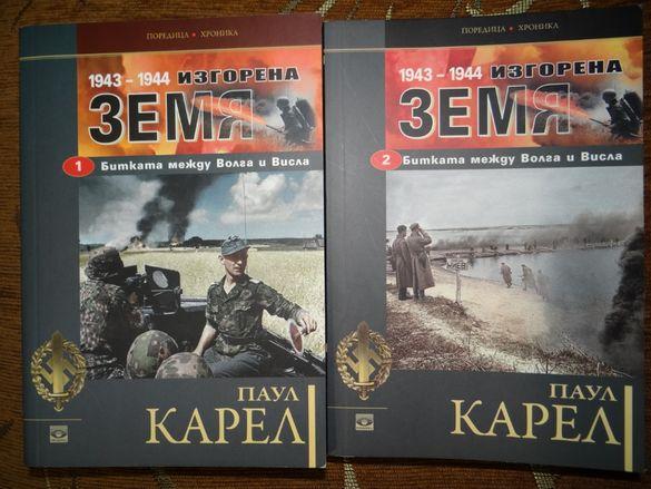 Книги Военна история