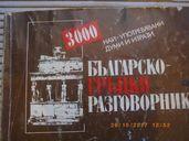 Българо-Гръцки Разговорник-3000 Думи и Изрази-Преводач-Джобен-1991год