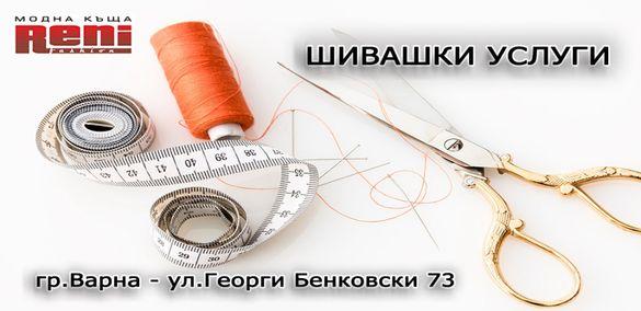 ШИВАШКИ УСЛУГИ и поправка на дрехи гр.Варна